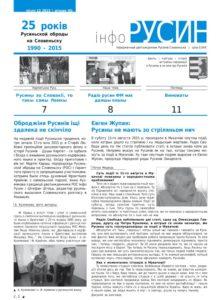 Info rusyn 12_2015.indd