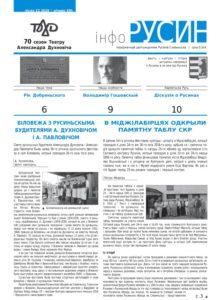 Info rusyn 12_2016.indd