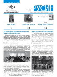 Info rusyn 13_14_2016.indd