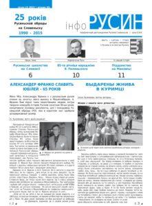 Info rusyn 13_2015.indd