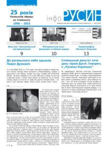 Info rusyn 15_16_2015.indd