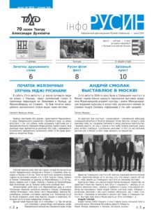 Info rusyn 16_2016.indd