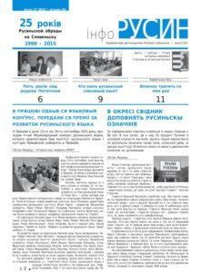 Info rusyn 17_2015.indd