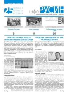 Info rusyn 17_2016.indd