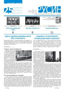 Info rusyn 18_2016.indd