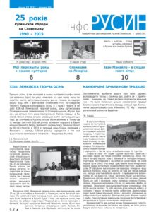 Info rusyn 19_2015.indd