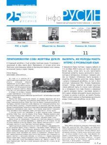 Info rusyn 19_2016.indd