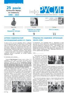 Info rusyn 20_2015.indd