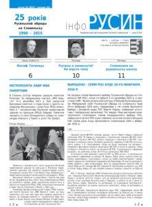 Info rusyn 22_2015.indd