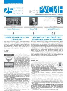 Info rusyn 22_2016.indd