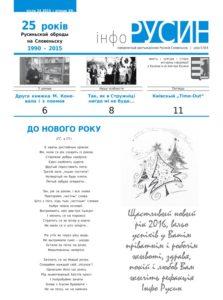 Info rusyn 24_2015.indd