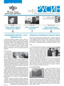 Info rusyn 3_2016.indd