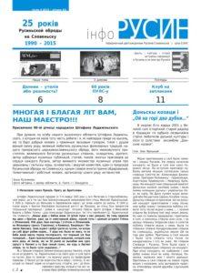 Info rusyn 4_2015.indd
