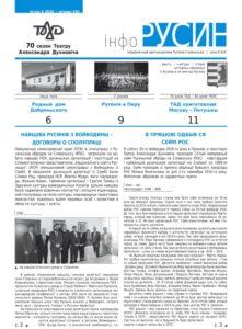 Info rusyn 4_2016.indd