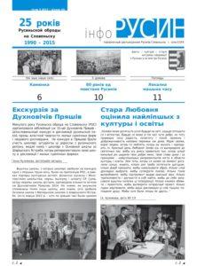 Info rusyn 5_2015.indd