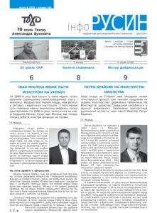Info rusyn 6_2016.indd