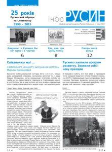 Info rusyn 7_2015.indd