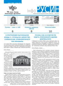 Info rusyn 7_2016.indd