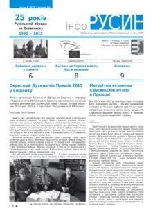Info rusyn 8_2015.indd