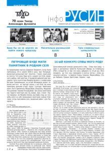 Info rusyn 8_2016.indd