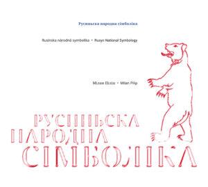 okladka_rs.indd