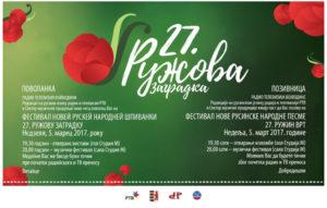 ruzowa-zahradka-2017