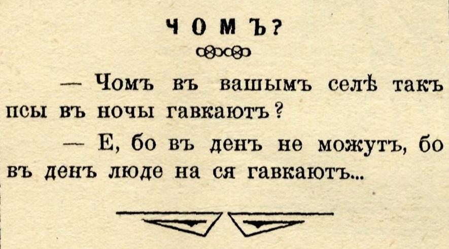 Лемко ч. 11-12 за 1913 р.