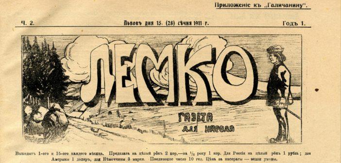 Лемко 1911