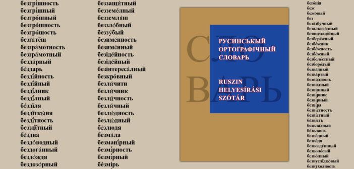 Русины в Мадярьску выдали орфоґрафічный словник