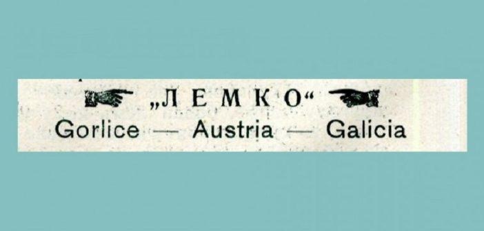 Лемко - Австрия