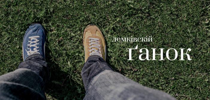 «Лемківскій Ґанок» #6 – понедільок, 20.00 год.