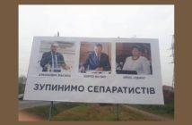 Antymniejszościowe bilboardy za mukachevo.net
