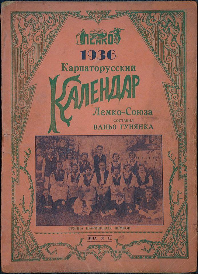 Карпаторусскій календар Лемко-Союза за 1936 рік