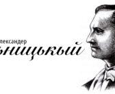 130 років од народжіня Александра Ільницького