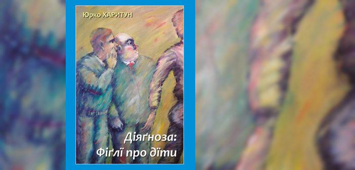 На середовым семінарі презентувана буде книжка Юрка Харитуна