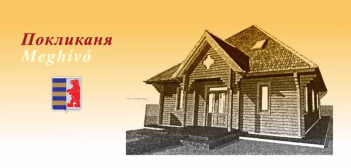 В Дебрецині торжественно одкрыють і посвятять русиньскый дім