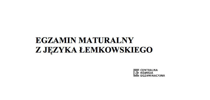 Лемківскій на остаток матурального маратону