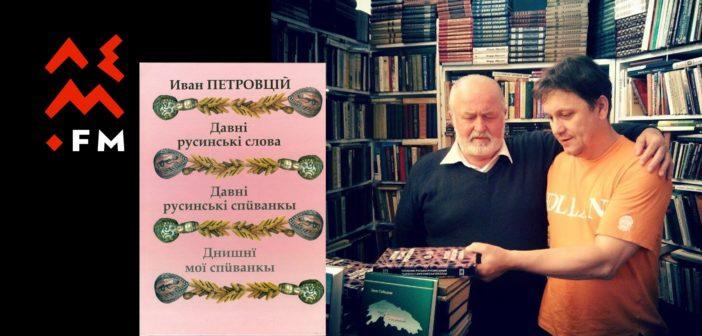 Во Фрыштику: Іван Петровцій – середа, 7.00 год.
