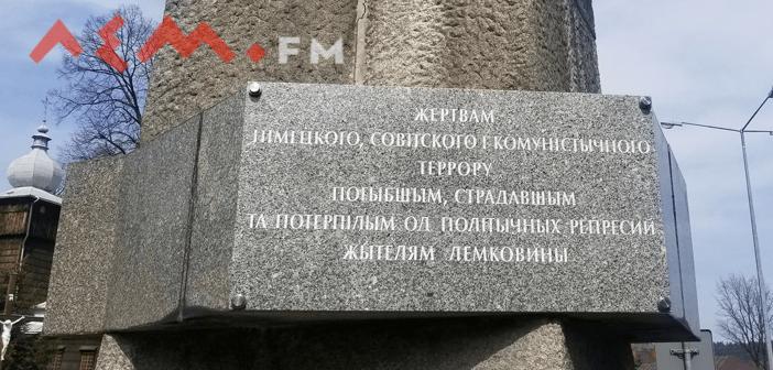 Памятник в Устю Рускым