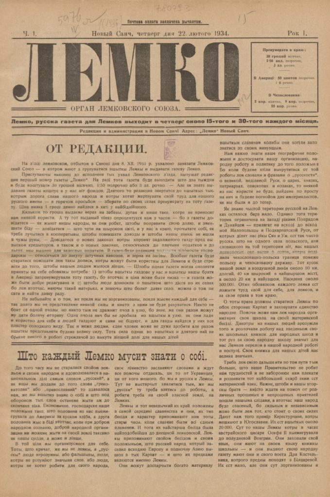 перше чысло тыжденника Лемко 1934 р.
