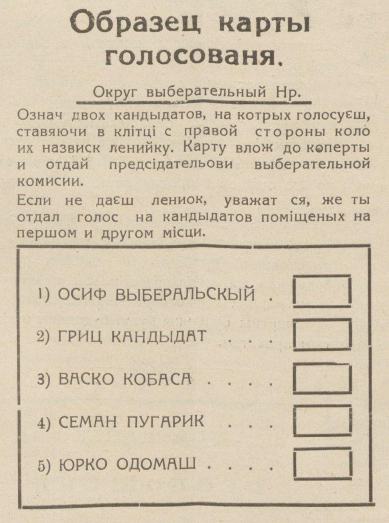 інструкция для голосуючых перед выборами в вересни 1935 р.