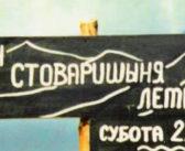 Андрий Копча: «Шеф Стоваришыня Лемків запалял першу Ватру в Ждыни»