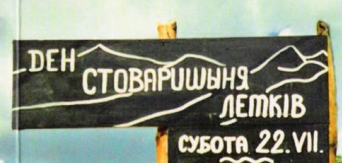 Ден Стоваришыня Лемків на VII Лемківскій Ватрі в Бортным