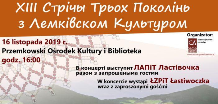 XIII едиция Стріч Трьох Поколінь з Лемківском Культуром в Пшемкові