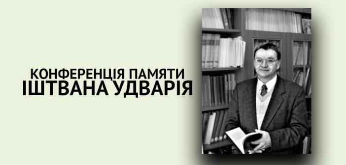 Конференція памяти Іштвана Удварія