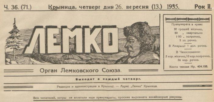 Лемко 1935 р.