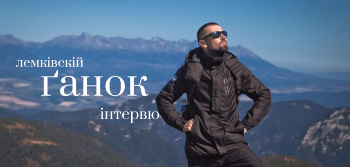 Лемківскій Ґанок #12 – бесіда з Конрадом Роґозіньскым