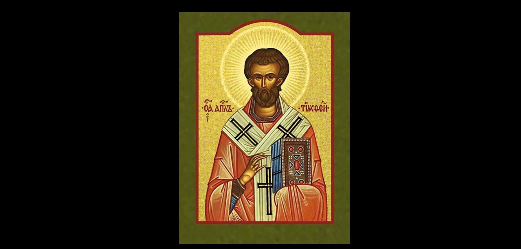 Святый Тимофій