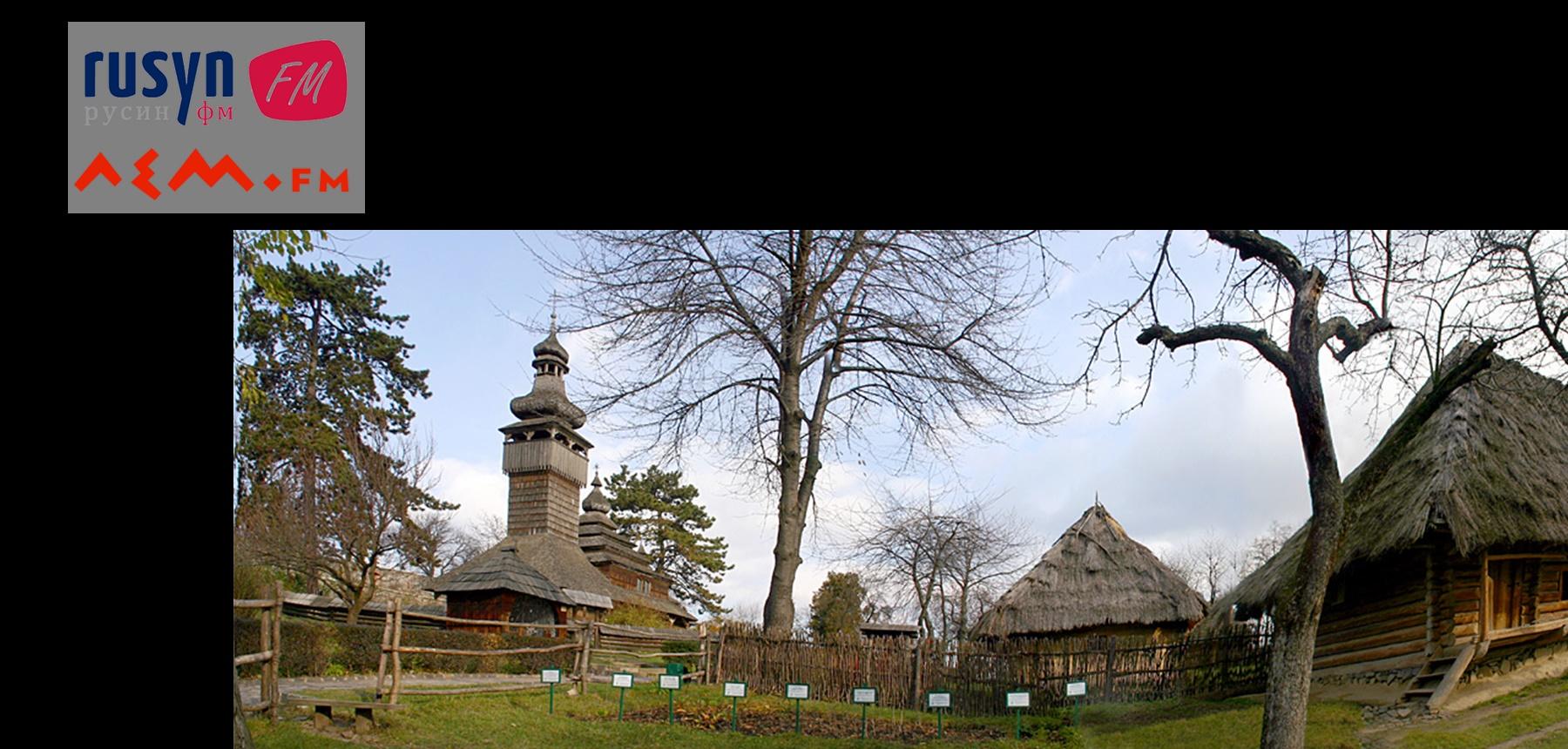 панорама ужгородского скансену