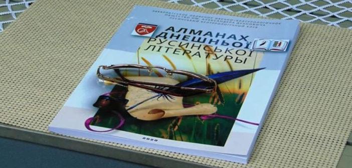 На Підкарпатю вышов новый літературный алманах